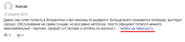 Отзыв с сайта-партнера Яндекса