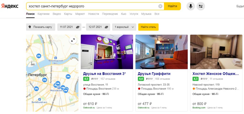 Как попасть в ТОП локального поиска Яндекса в 2021 году