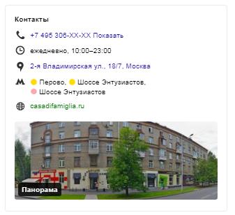 Как попасть в топ локальной выдачи Яндекса в 2020 году