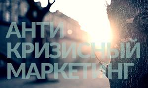 Что делать с рекламой в кризис [6 советов от PromoPult]