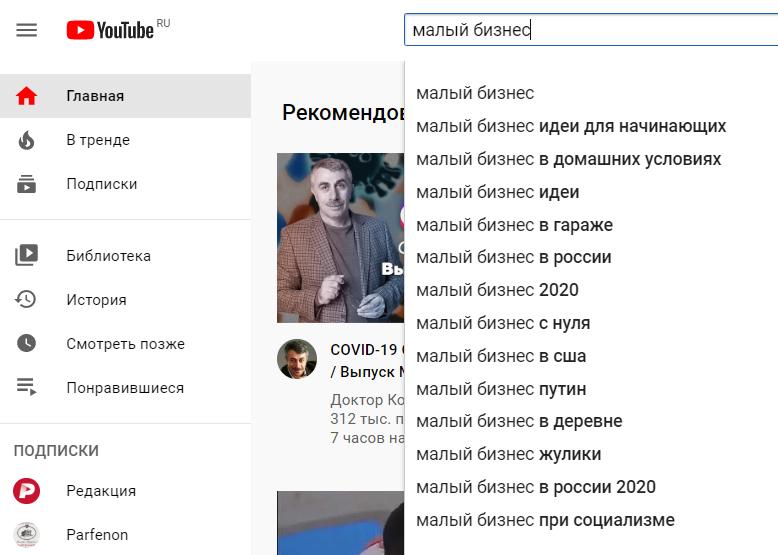 Как продвигать YouTube-канал в 2020 году [инструкция + чек-лист]