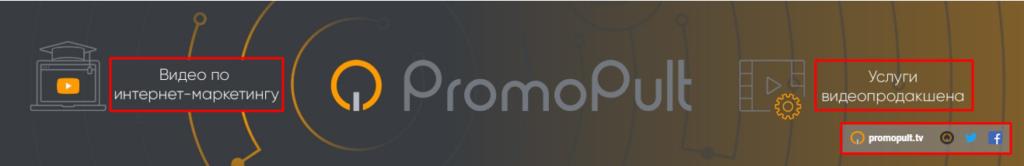 Обложка канала PromoPult