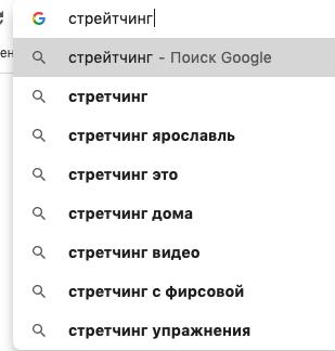 Поисковые подсказки в Google