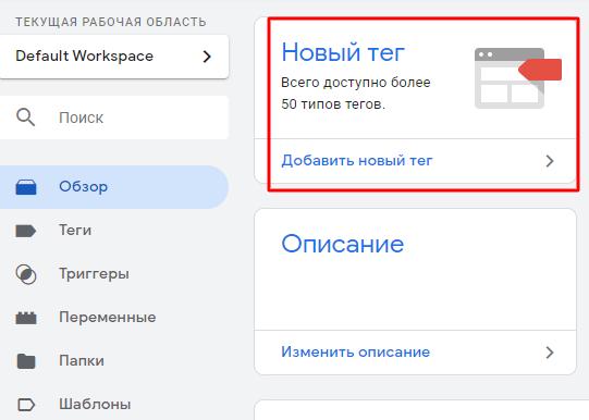 Как установить счетчик Google Analytics на сайт (+ инструкция для WordPress)