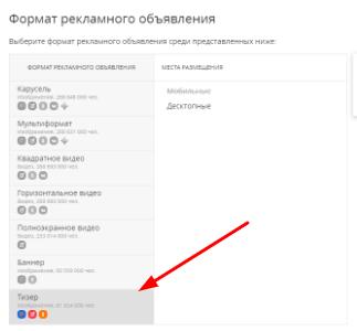 Обзор рекламных форматов в myTarget: как достучаться до своей ЦА