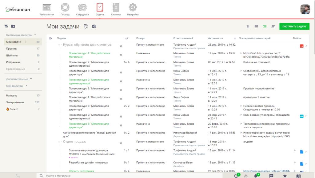 10 систем управления проектами для командной удаленной работы