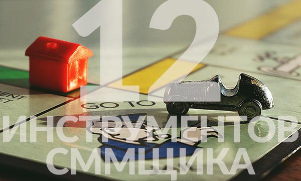12 полезных инструментов для организации работы SMM-специалиста