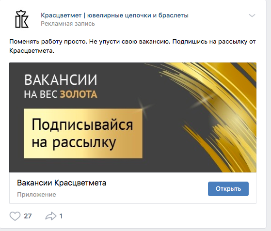 Как сделать эффективный рекламный пост ВКонтакте