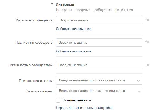 Настройка таргетинга по интересам в рекламном кабинете ВКонтакте