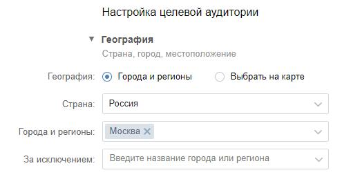 Настройка геотаргетинга в рекламном кабинете ВКонтакте