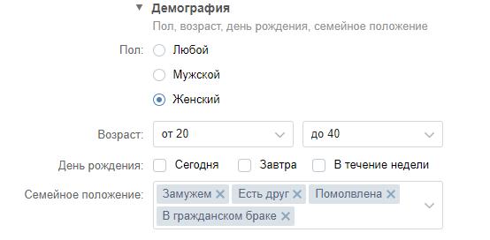 Настройка демографического таргетинга в рекламном кабинете ВКонтакте