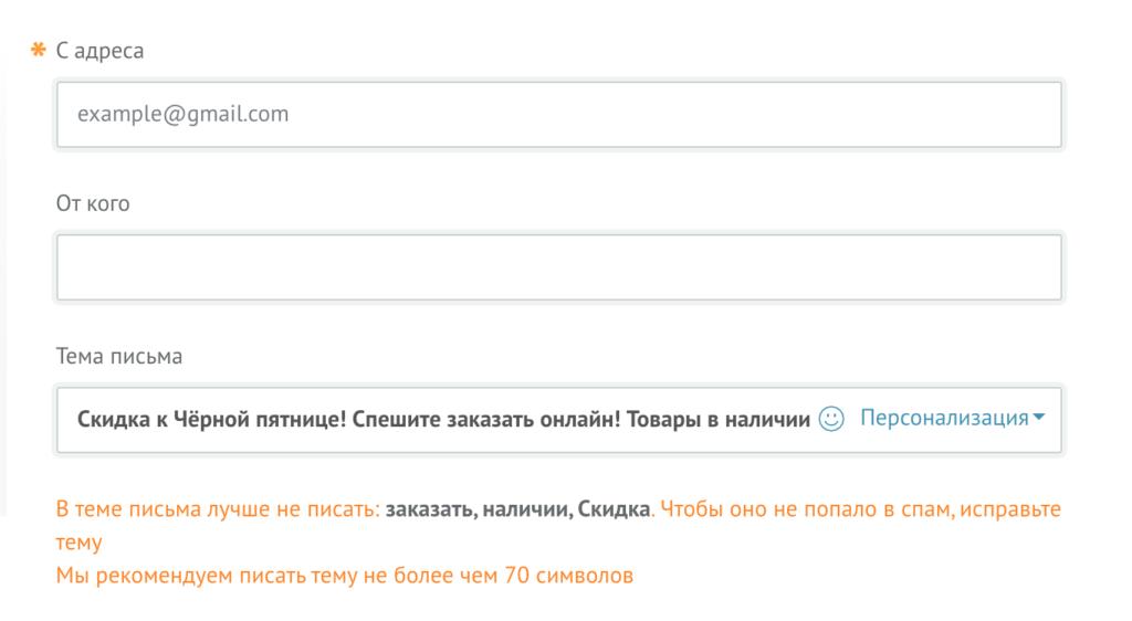Встроенная проверка темы письма в UniSender. Если тема будет больше 70 символов, сервис предупредит об этом