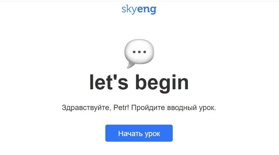 Пример хорошего call to action в письме от Skyeng: нажимаю на кнопку — начинаю занятие