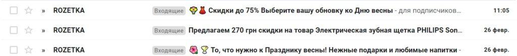 4U-темы писем в рассылке от маркетплейса Rozetka