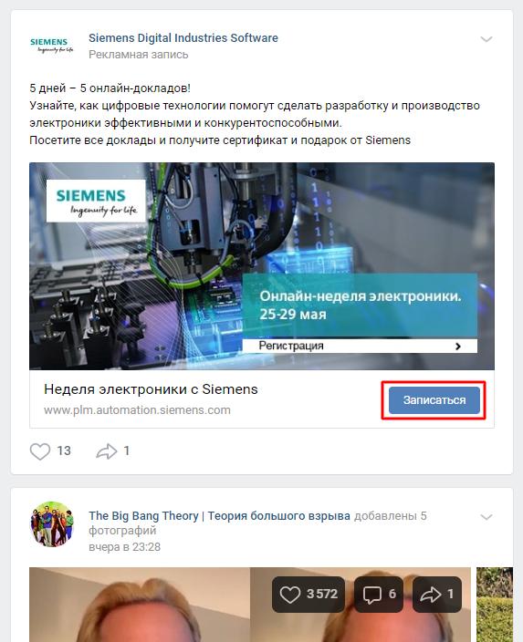 Пример рекламной записи с кнопкой в ленте новостей ВК