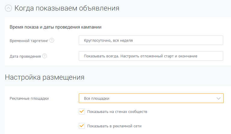 Как рекламировать запись с кнопкой в ВКонтакте [инструкция PromoPult]