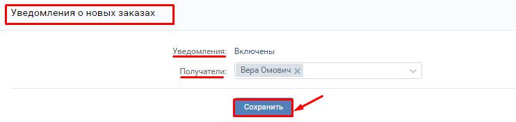 Как создать и настроить интернет-магазин в ВКонтакте