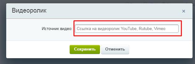 Сюда вставляете ссылку с YouTube