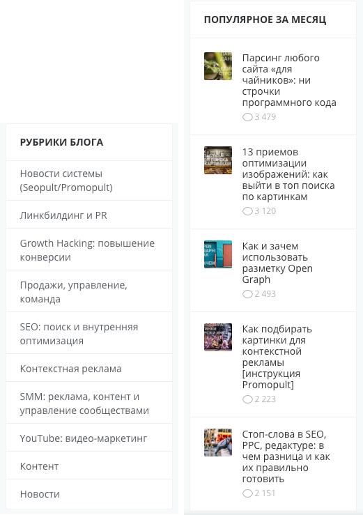 Рубрики блога и популярные статьи справа от основного текста на странице
