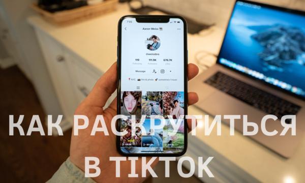 Как раскрутить TikTok: обзор TikTok Tool