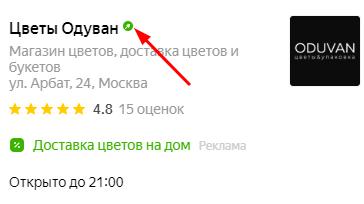 Как рекламироваться на Яндекс.Картах в 2020 году