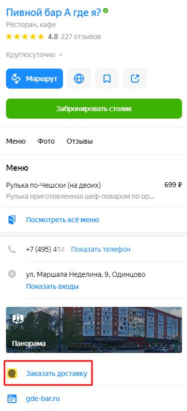 Партнерская ссылка на сервис Яндекс.Еда