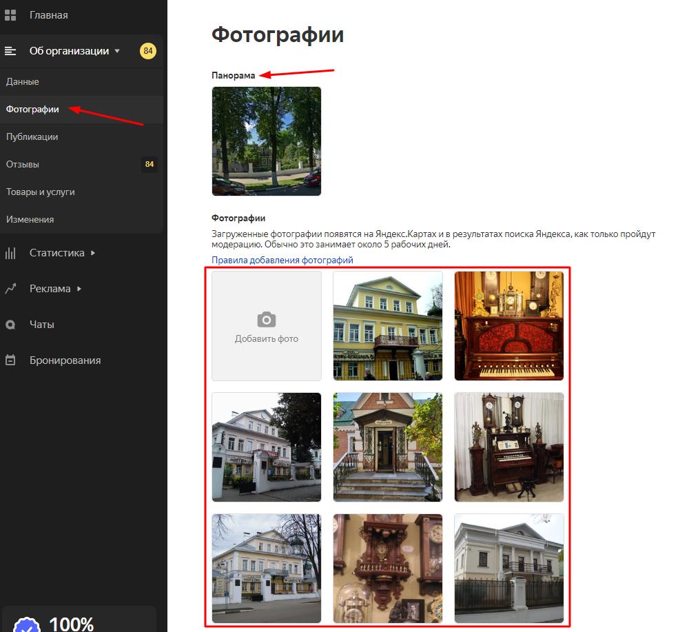 Раздел «Фотографии» с панорамой