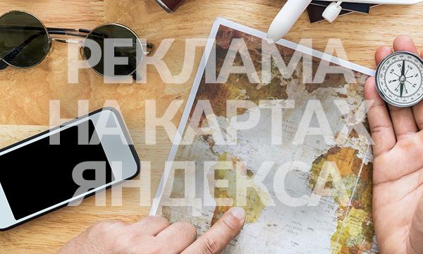 Как рекламироваться на Яндекс.Картах в 2020 году [инструкция + чек-лист]