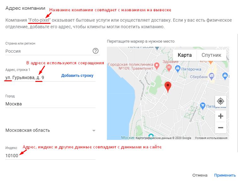 13 шагов по оптимизации профиля в Google Мой Бизнес