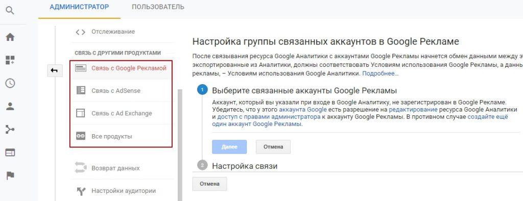 Ошибки в Google Analytics: что можно исправить, на что нельзя повлиять