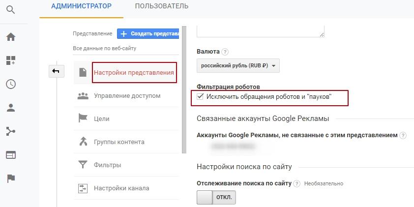 oshibki-v-google-analytics-chto-mozhno-ispravit-na-chto-nelzya-povliyat-7