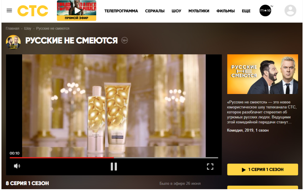 Пример потокового видео – ролик проигрывается перед основным видеоконтентом