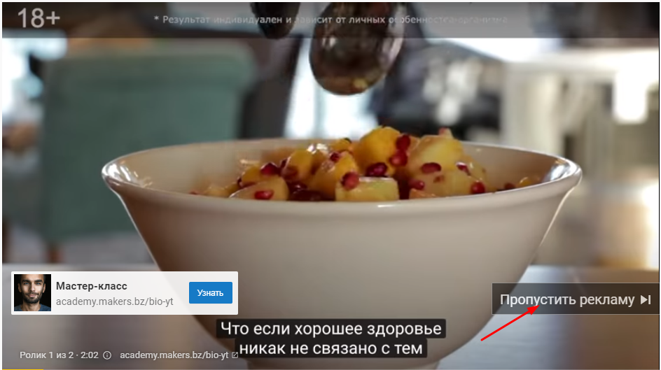 Пример видео In-Stream с возможностью пропуска