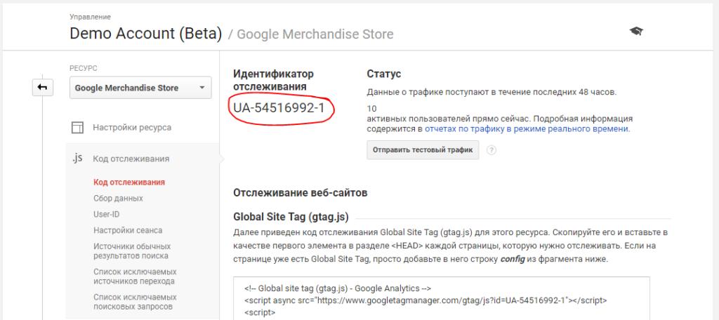 Google Tag Manager: что это такое и как его использовать