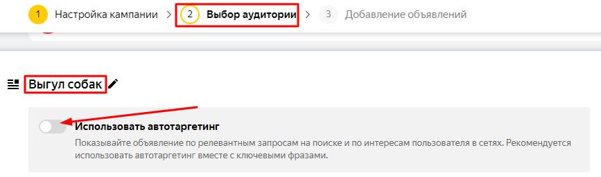Как настроить рекламу в Яндекс.Директе для лендинга