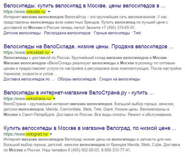 Примеры «говорящих» доменов в ТОПе по запросу «магазин велосипедов Москва»