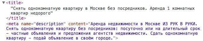 Пример оптимизированных Title и Description в HTML-коде страницы
