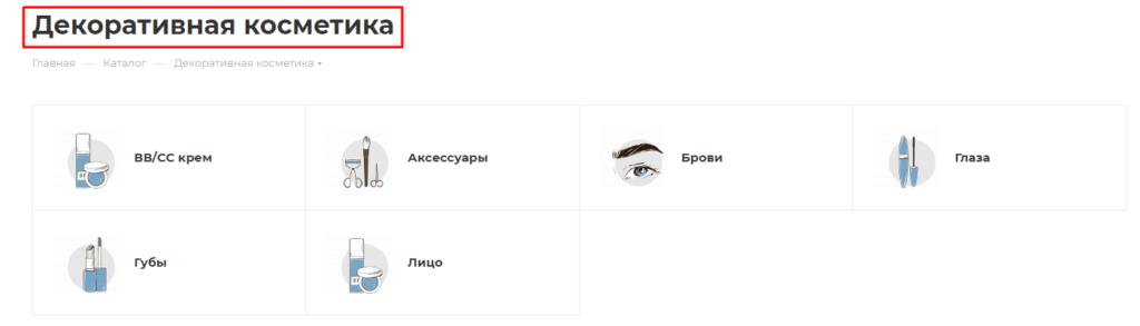 H1 на сайте интернет-магазина косметики