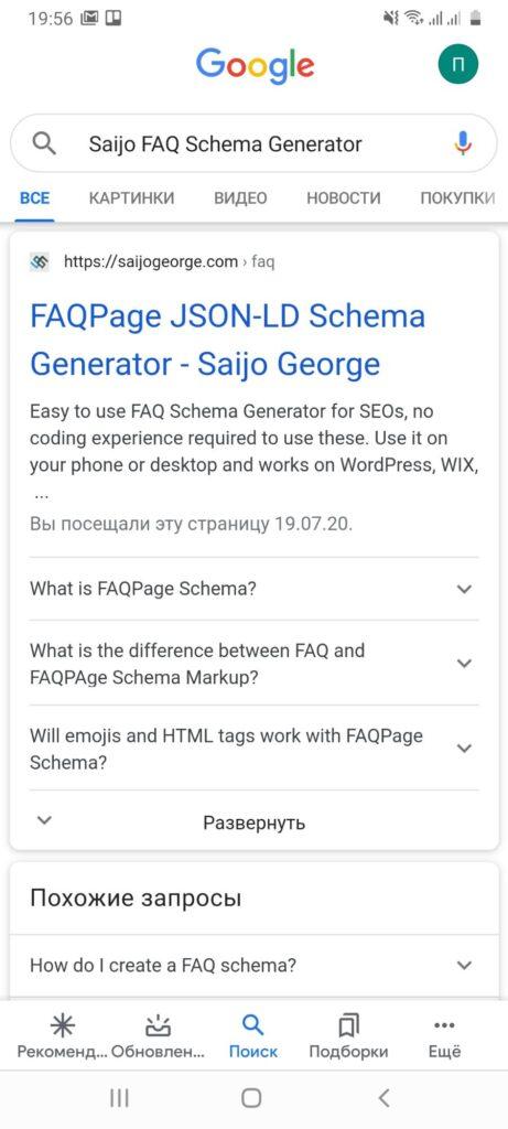 Микроразметка FAQ, Q&A и HowTo