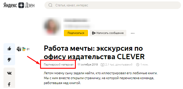 Рекламные форматы в Яндекс.Дзене [обзор на 2020 год]