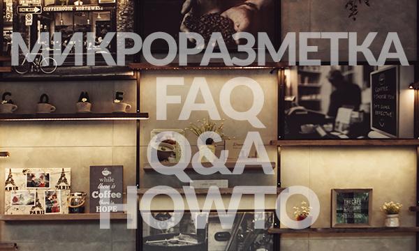 Микроразметка FAQ, Q&A и HowTo [обзор]