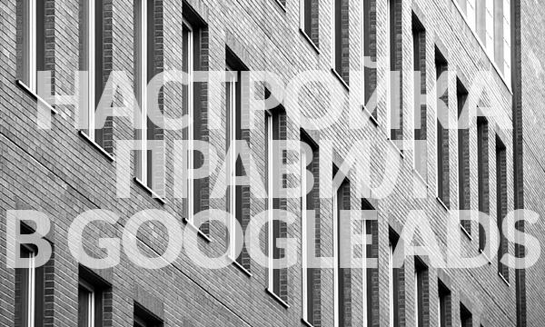 Как настроить автоматизированные правила в Google Ads