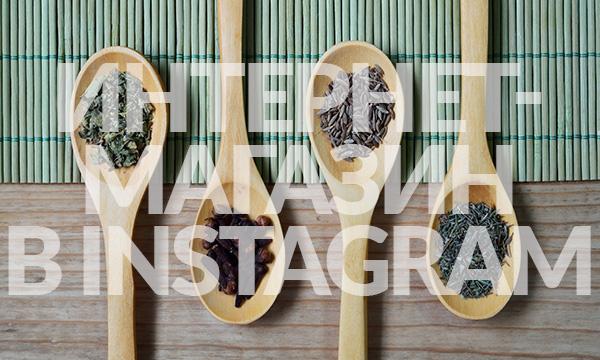 Как продвигать интернет-магазин в Инстаграме