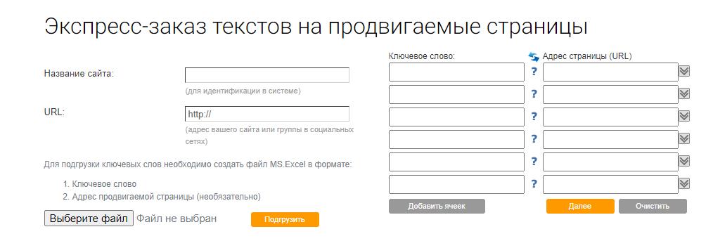 Где найти копирайтера для наполнения сайта