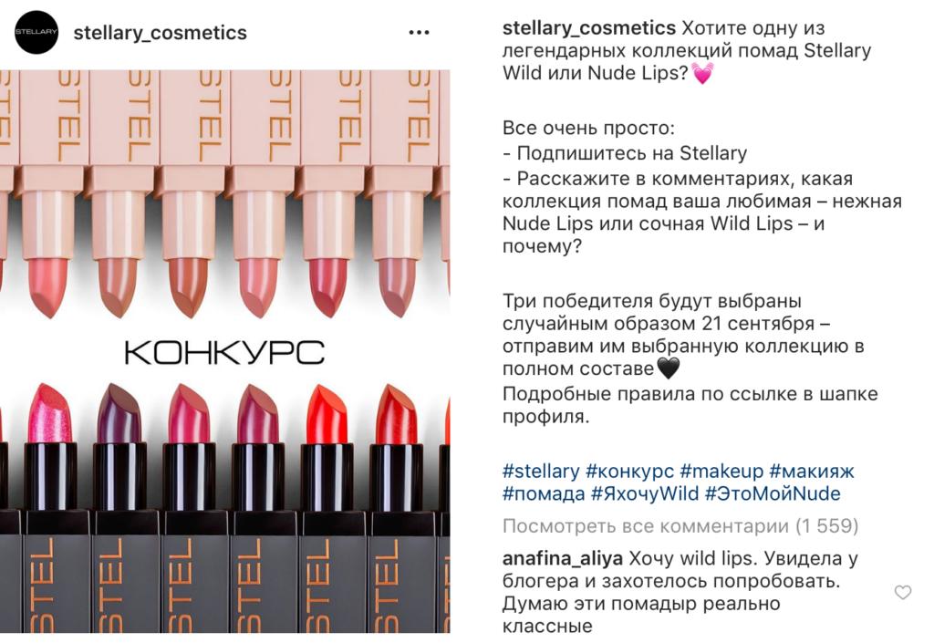 Конкурсы в Instagram: удачные примеры