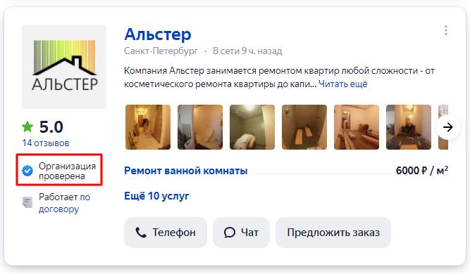 Как малому бизнесу рекламироваться в сервисах Яндекса