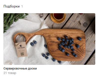 Как продвигать интернет-магазин во ВКонтакте
