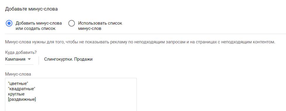 Типы соответствия ключевых слов в Google Ads и Яндекс.Директе