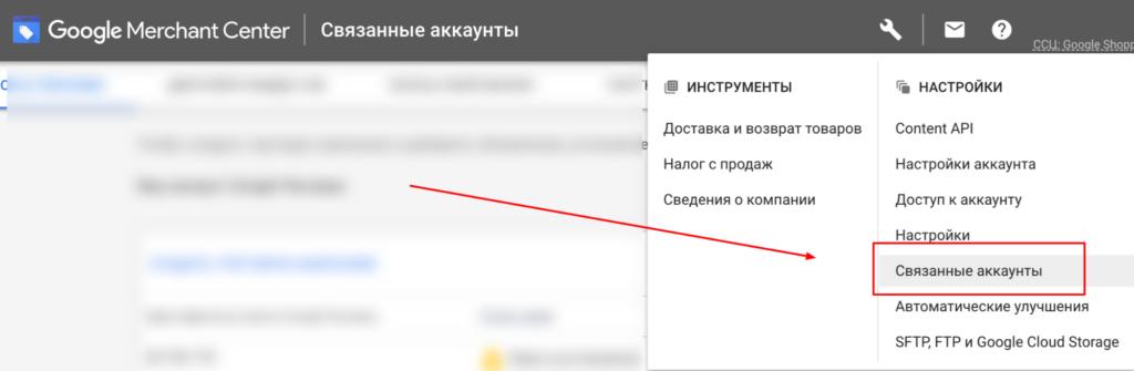 Динамический ремаркетинг в Google