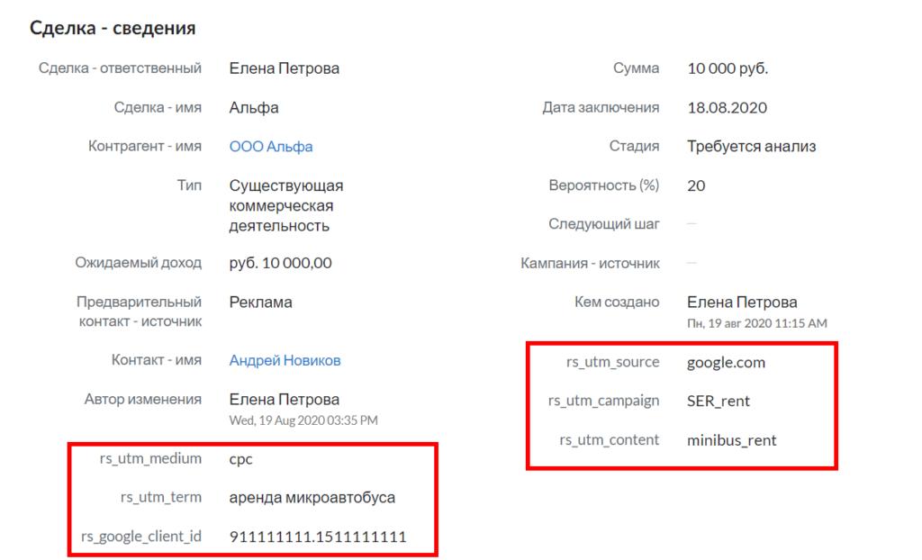 Так в CRM выглядит информация, которую передает коллтрекинг об источнике звонка
